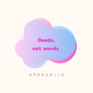 言葉よりも行動を