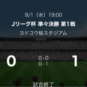 [リモート応援]//2021ルヴァン杯 C大阪vsG大阪 おかえり乾貴士大阪ダービー