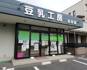 吉田屋さんの豆腐ケーキ