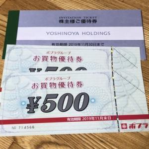 吉野家とポプラから株主優待が届きました