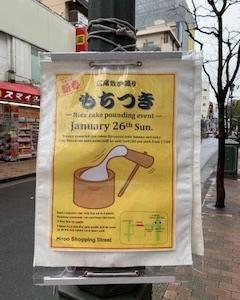 広尾さんぽ通りは日曜日は歩行者専用道路となります。昨日は毎年恒例の餅つき大会が開催され...