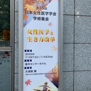 日本女性医学学会学術集会