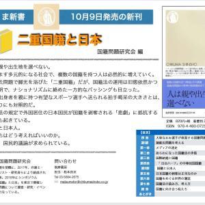 二重国籍と日本と台湾での教育