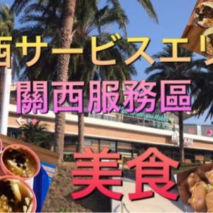 関西サービスエリアでおいしくて可愛いグルメのご紹介