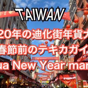 台北の迪化街年貨大街は大賑わい
