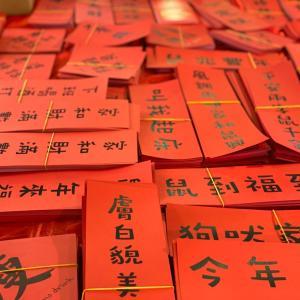 もうすぐ台湾のお正月 台湾のお正月の習慣について