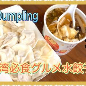 三五水餃でおいしい水餃子 双連駅朝市近く