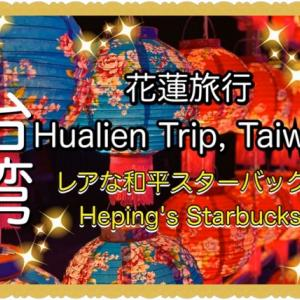 台湾一周1170キロ車で台湾爆走の花蓮旅行一日目