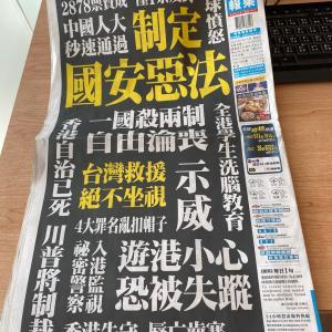 今日の蘋果日報/アップルデイリー