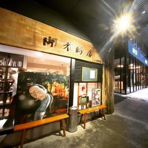 台湾料理店「阿才的店」での女子会