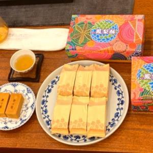 廣方圓のおいしい台湾茶とパイナップルケーキでおうちで台湾