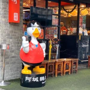 台湾ローカル食堂の阿城鵝肉の臨場感モリモリYouTube