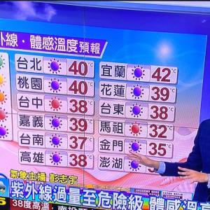 [台湾の今朝のニュース]各地で40度と台北駅の座り込み解禁の結果は?