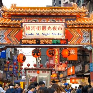 台湾ロスの方へ 台湾夜市に人いるの?