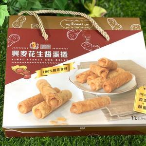 最近見つけた福源ピーナッツバター入りのおいしいオヤツ