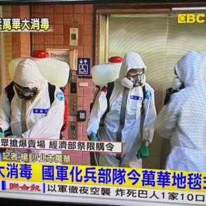 台湾国軍の消毒と人気の消えた街と爆買い