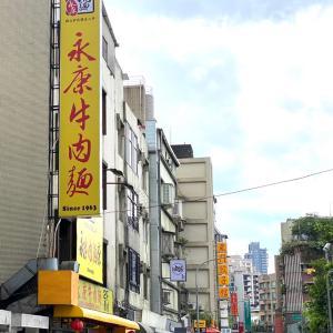 永康牛肉麵と台湾疫情警戒レベル3は7月12日迄延長