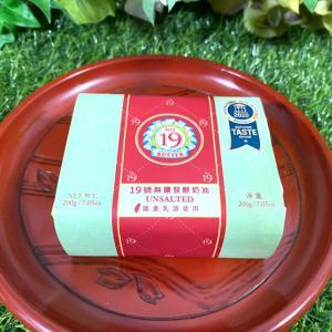台湾製のレアな発酵バターNo.19で簡単なお菓子作り