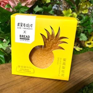 台湾の光と呼ばれる吳寶春のコラボのパイナップルパン