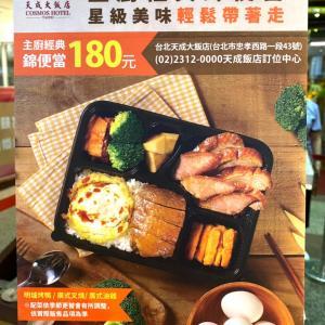 [コスモスホテル/天成大飯店」シェフのおすすめめ弁当
