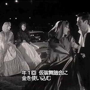 年1回の仮装舞踏会(金目女) baile de disfraces / disfraz / extranjero / distinto / ...