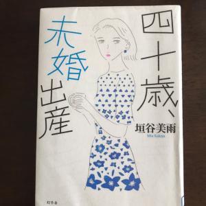 読書垣谷美雨「四十歳、未婚出産」「リセット」他