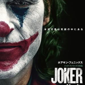 アカデミー賞決定ですな.......「ジョーカー」