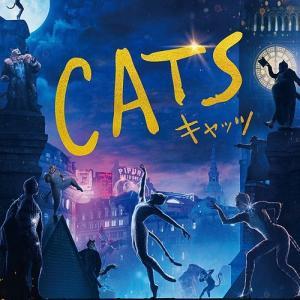期待し過ぎてガックリの「CATS」