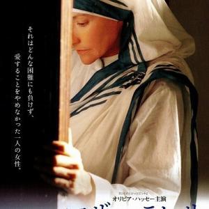 マザーテレサと愛の天使