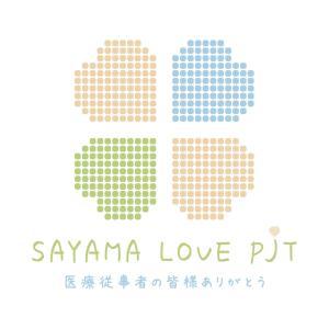 「SAYAMA LOVE PJT」ありがとうございました!
