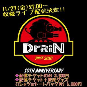 11/27(金)21時~収録ライブ配信決定!!