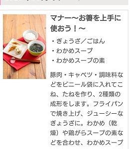 小ミイのお料理教室 8月♡