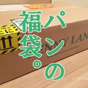 【福袋2020】ペニーレインのハッピーボックスが届きました!今年の気になる中身は…!?