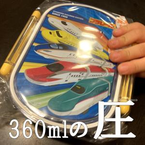 "360mlの""圧""!…秋の遠足とお弁当作り。"