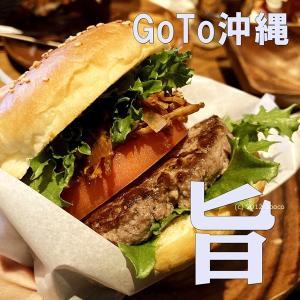 【GoTo沖縄】羽田ラウンジ、那覇・牧志「フリップフロップ」のハンバーガー、ときどき公園遊び。