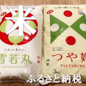 【ふるさと納税】「つや姫・雪若丸」計10kgをリピ!移し替えは息子のお仕事。