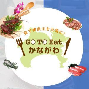 「GoToEat かながわ・プレミアム食事券」を買ってみました!(電子クーポン・LINE)