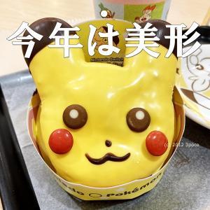 """""""らしくない""""お買い物!「ミスド ポケモン キッズセット」"""