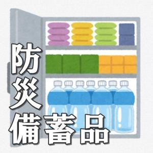 【楽天購入品】子供家庭の防災対策:備蓄品を拡充してみました!