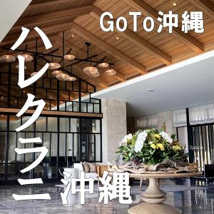 【GoTo沖縄】「ハレクラニ沖縄」が最高過ぎて帰りたくなかった件。