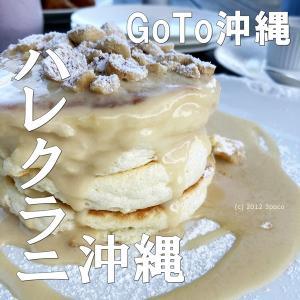 【GoTo沖縄】最終日は「ハレクラニ沖縄」をギリギリまで楽しみました!