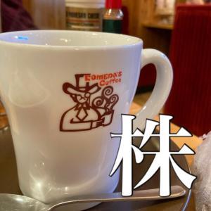 好きすぎて株主!コメダ珈琲のナポリタンが美味しくて好きすぎる。