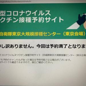 【大敗】横浜市・自衛隊「ワクチン予約・バトルロワイヤル」