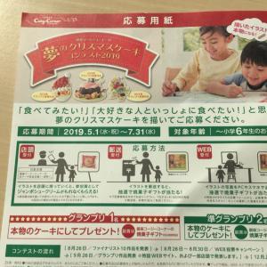 【応募してみた】夢のクリスマスケーキコンテスト(銀座コージーコーナー)