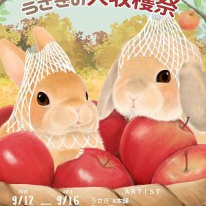 来週はうさぎの大収穫祭!