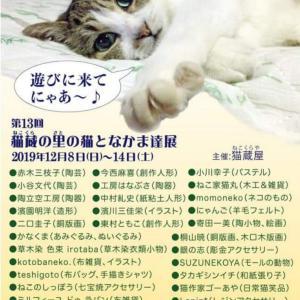 猫蔵の里の猫と仲間たち展♪