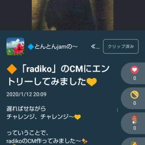 「radiko」って知ってる?