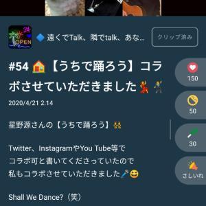 ■星野源さん、素敵な「うちで踊ろう」をありがとう