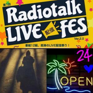 今夜はRadiotalkのLIVEの日❗