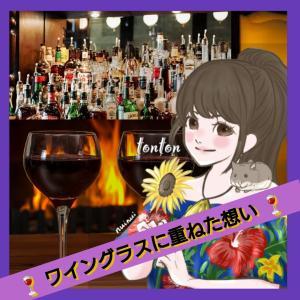 ■ワイングラスに重ねた想い